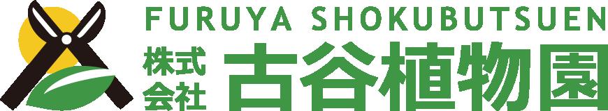 株式会社 古谷植物園
